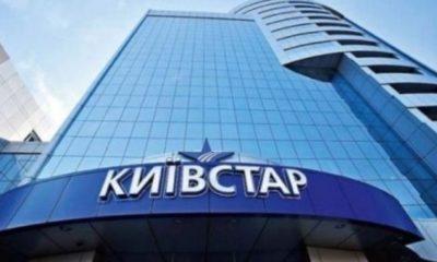 Київстар виправдався за подорожчання тарифів з 1 лютого