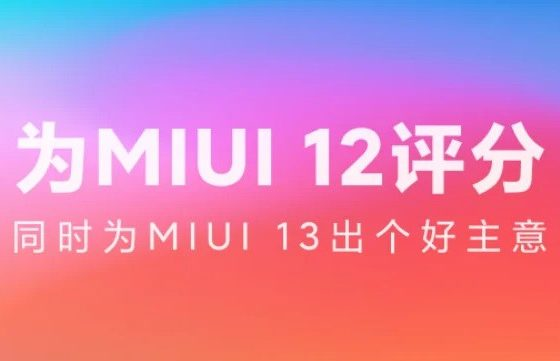 Xiaomi вже працює над наступною версією оболонки MIUI 13